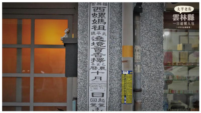 雲林小旅行一日遊懶人包-太平老街-2