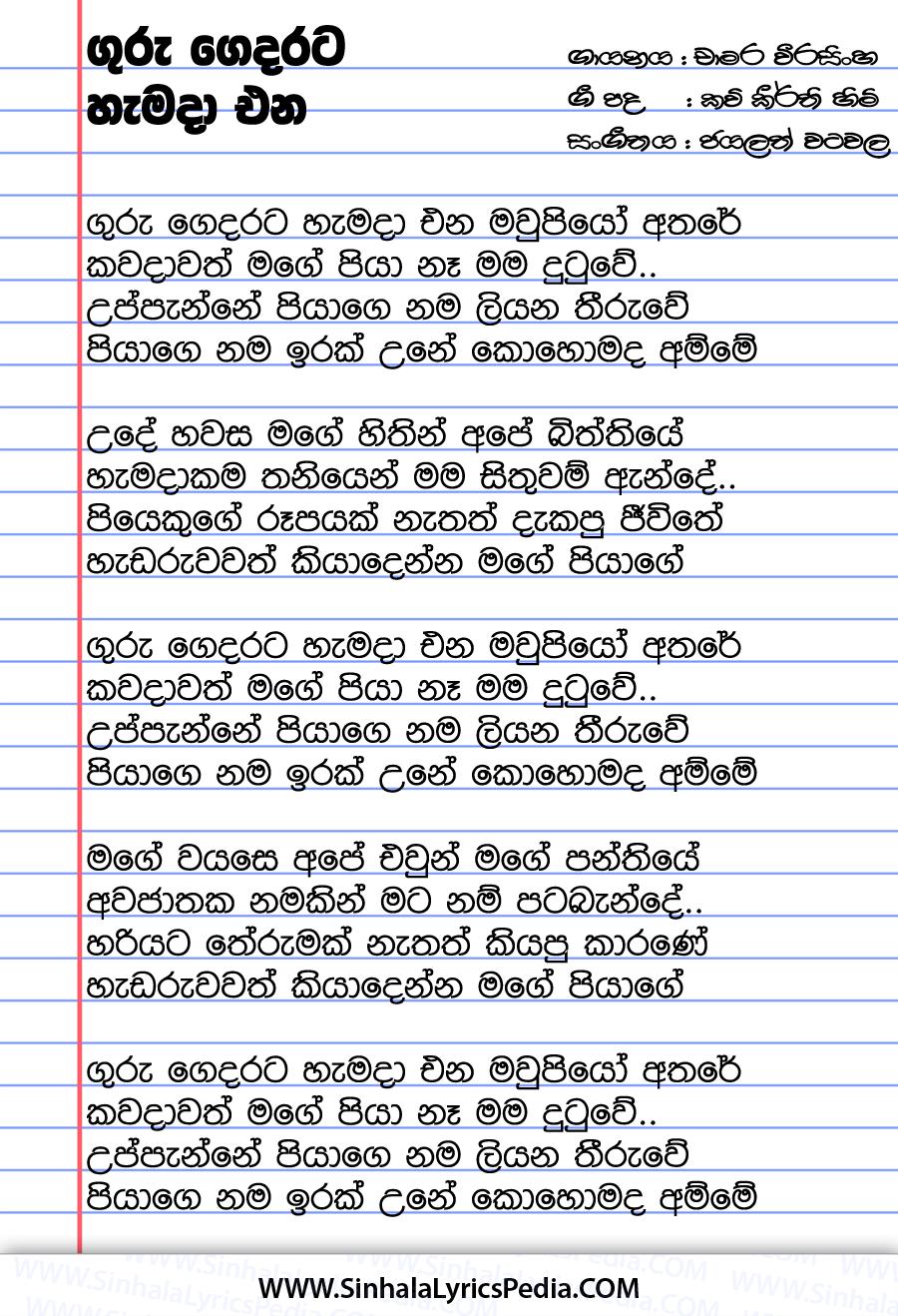 Guru Gedarata Hamada Ena Song Lyrics