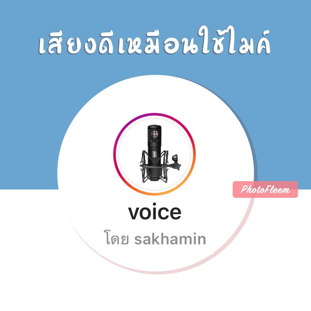 filter-ig-voice-05
