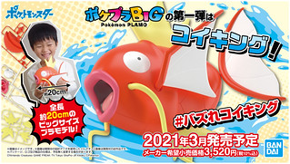 BANDAI SPIRITS 寶可夢組裝模型收藏「BIG 01 鯉魚王」20公分大份量躍起!
