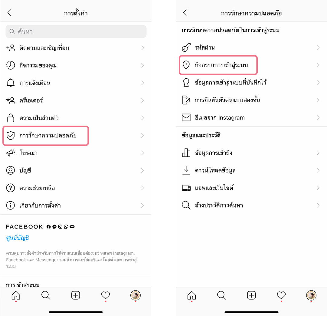 how-to-check-ig-hacked-02