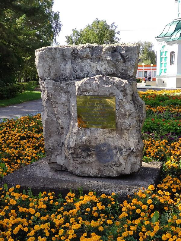 Белово - Памятный камень