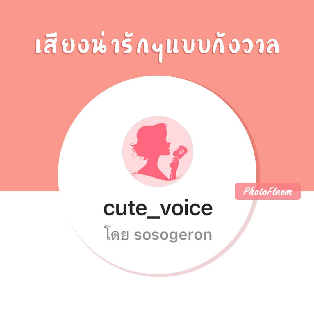 filter-ig-voice-04