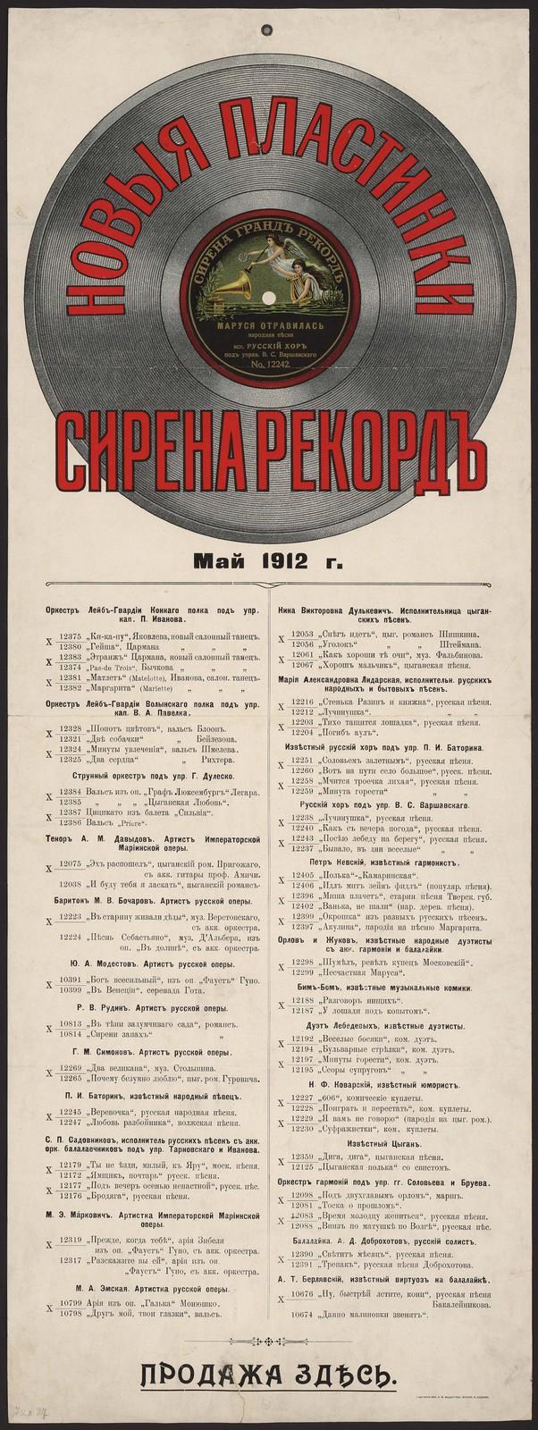 01. Новые пластинки Сирена рекорд Май 1912