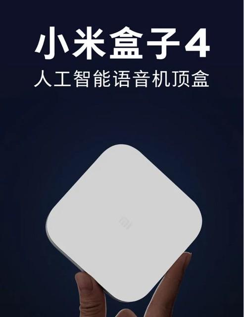 Mi Box 4