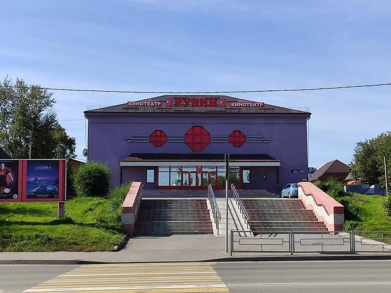 Белово - Кинотеатр Рубин