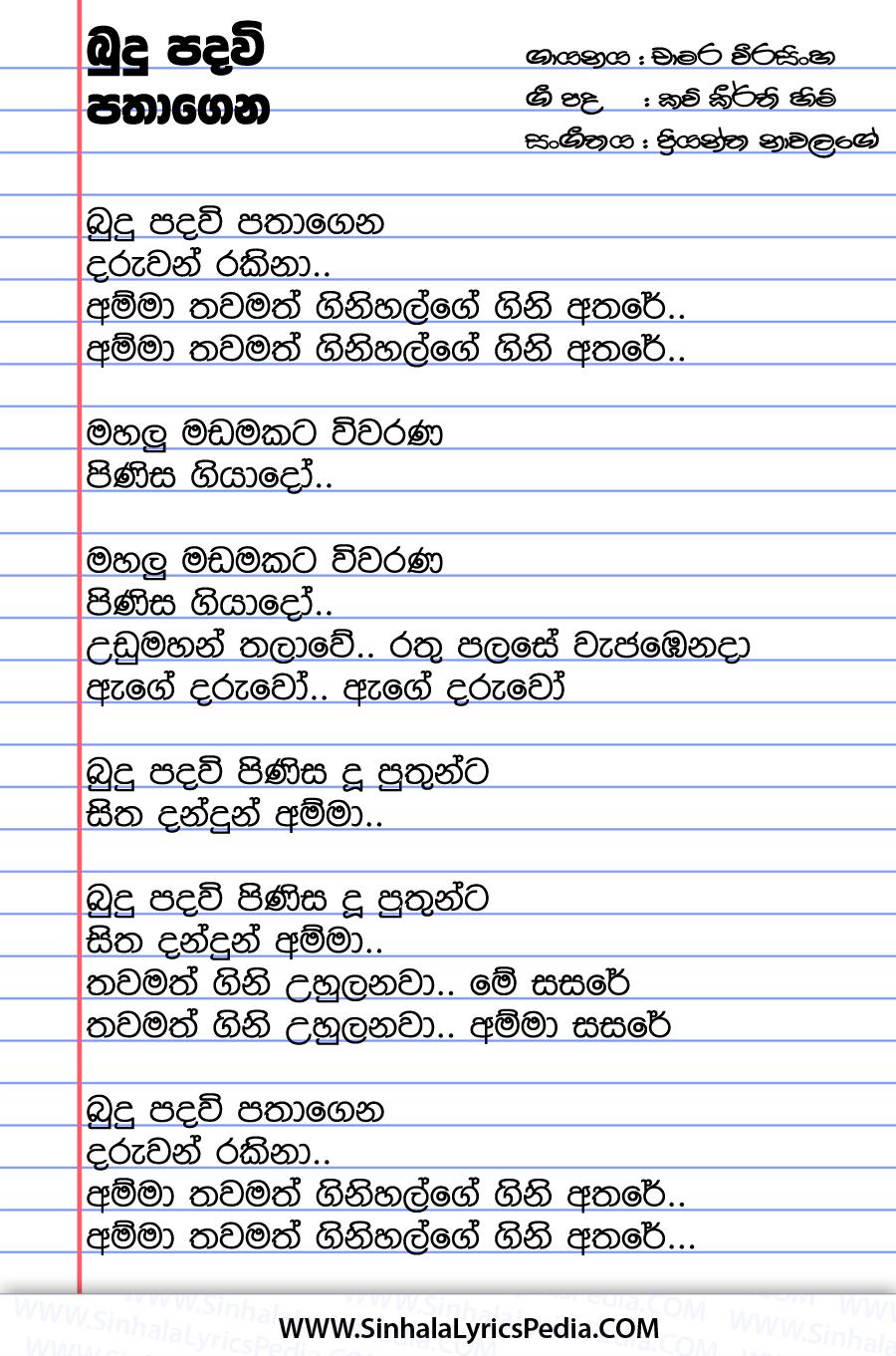 Budu Padavi Pathagena Song Lyrics
