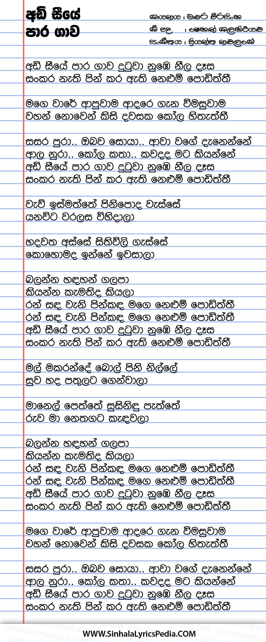 Adi Seeye Para Gawa Song Lyrics