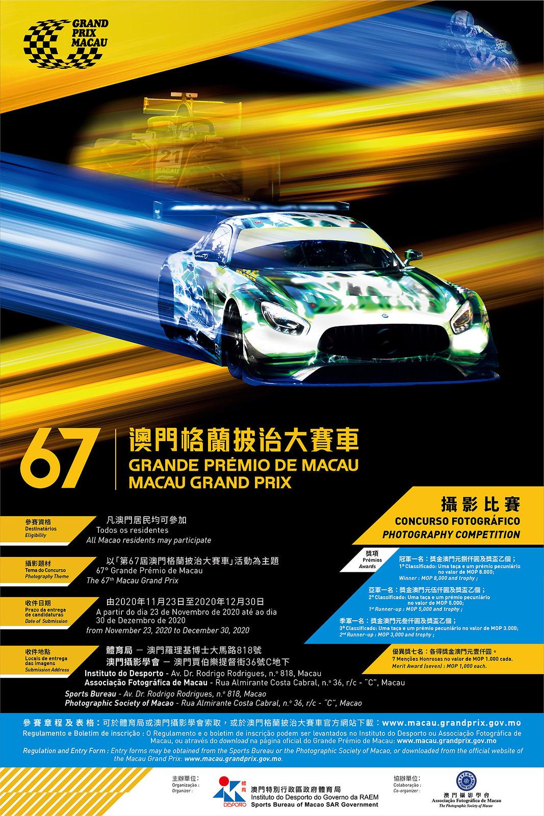 001-002_大賽車攝影比賽_海報