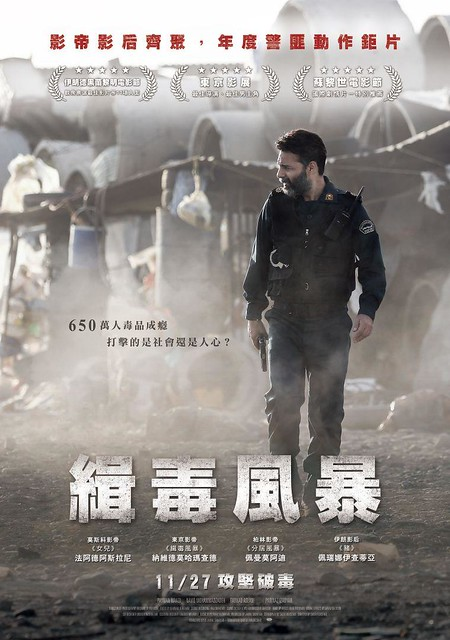 "The movie posters & the movie stills of Iran Movie"" 《緝毒風暴》(Just 6.5)"" will be launching on Nov 27, 2020 in Taiwan."