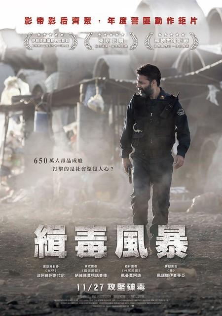 The movie posters & the movie stills of Iran Movie