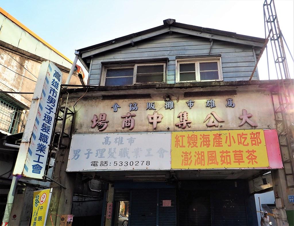 高雄鹽埕市場 (2)