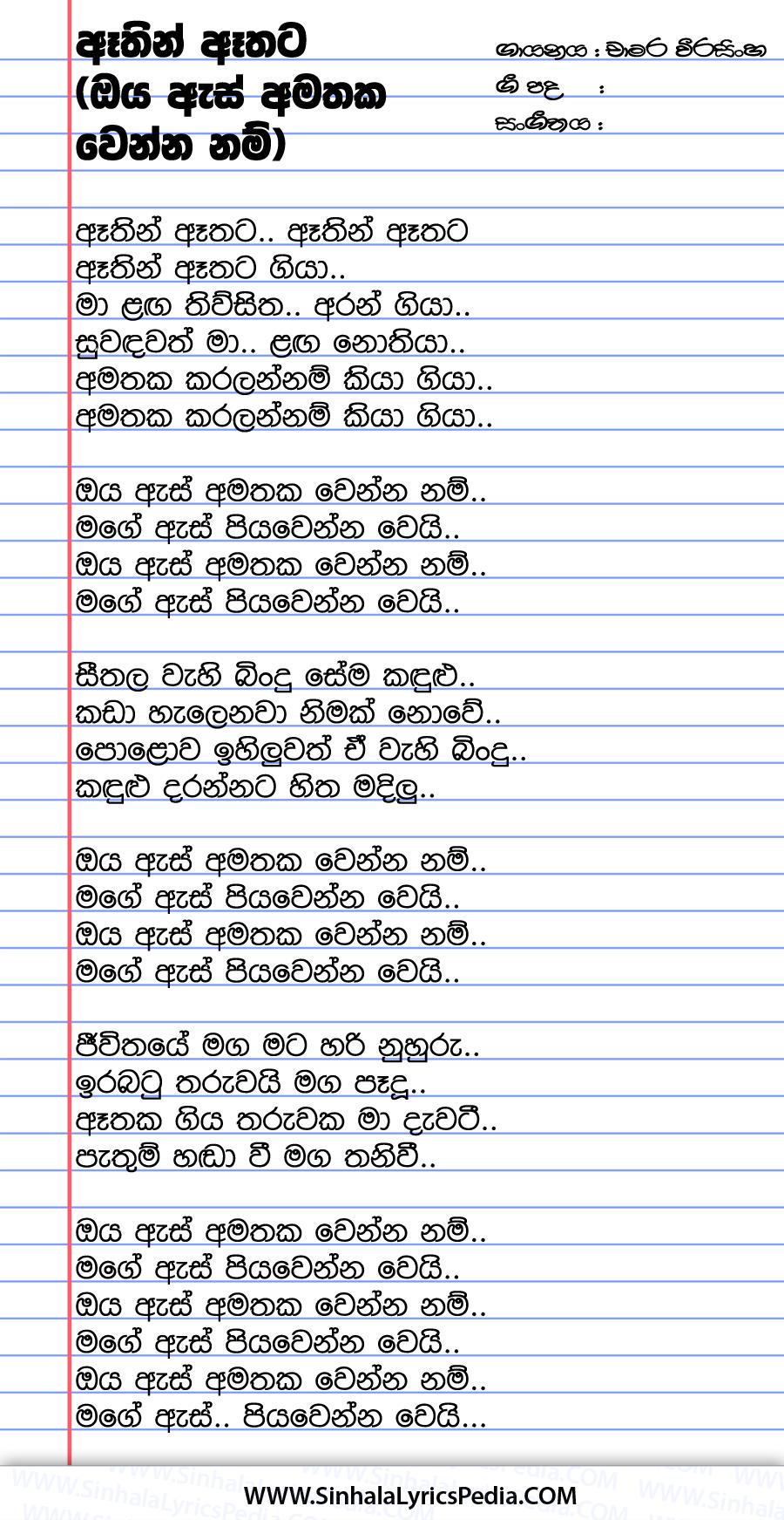 Oya As Amathaka Wenna Nam (Athin Athata) Song Lyrics