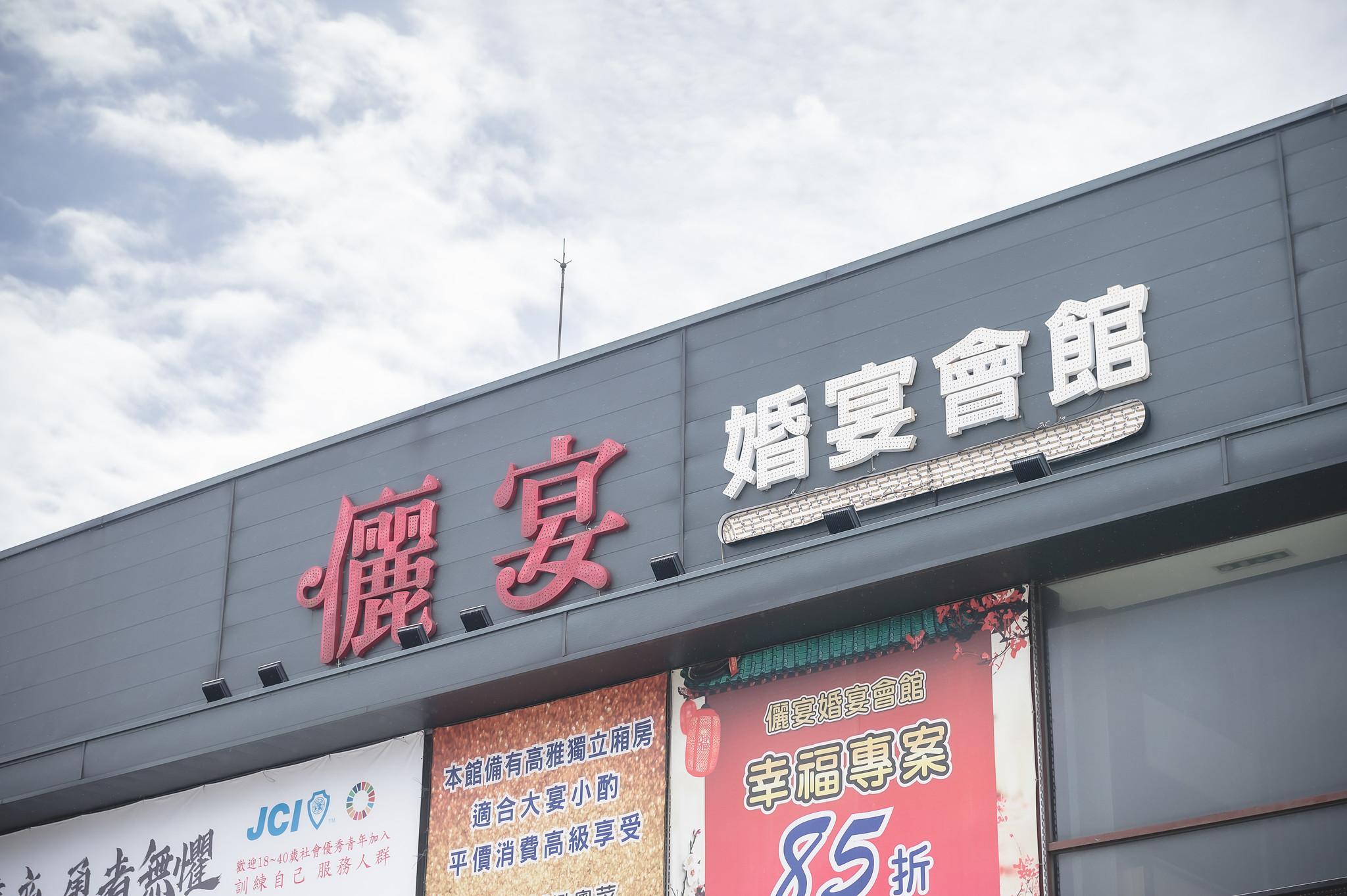 龍潭儷宴午宴紀錄婚攝阿宏精選_26
