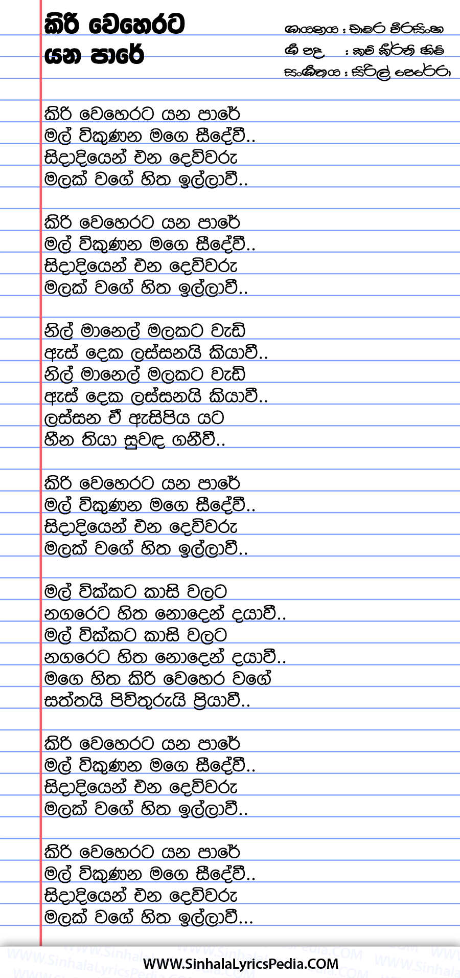 Kiri Weherata Yana Pare Song Lyrics