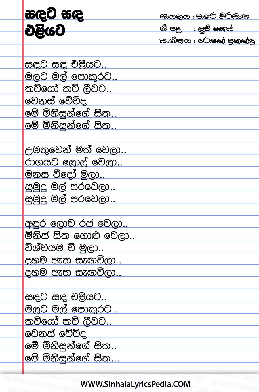 Sandata Sanda Eliyata Song Lyrics