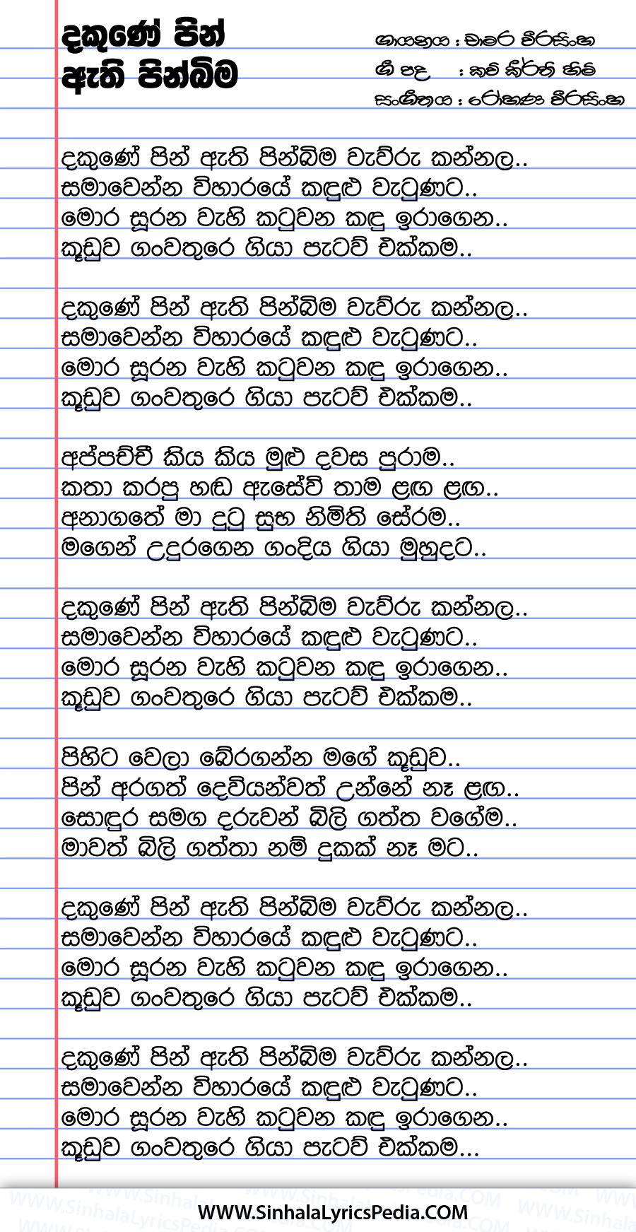 Dakune Pin Athi Pin Bima Song Lyrics