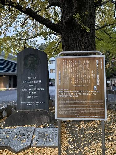 ハリス館 碑