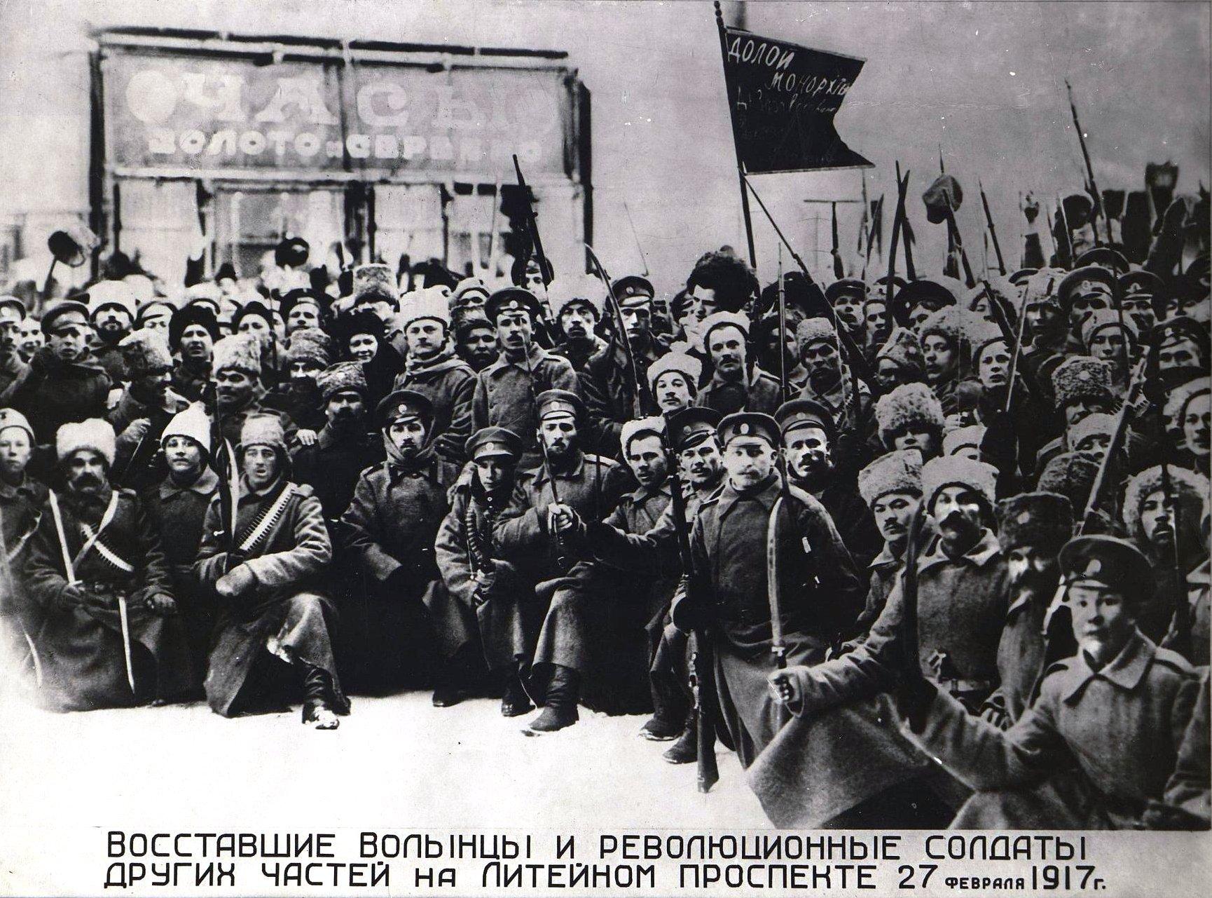 02. 27 февраля. Восставшие волынцы и революционные солдаты других частей на Литейном проспекте