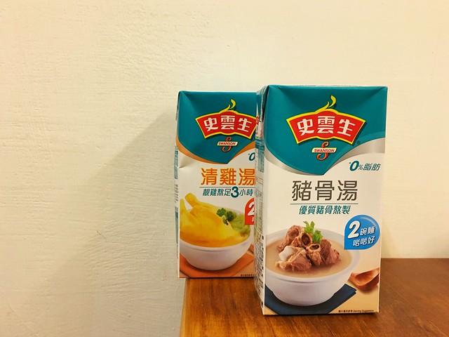買了史雲生的高湯來準備對付低渣飲食!