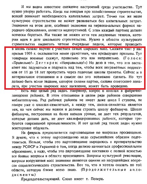 Что услышал Г****н Иванович в речи Н.К. Крупской