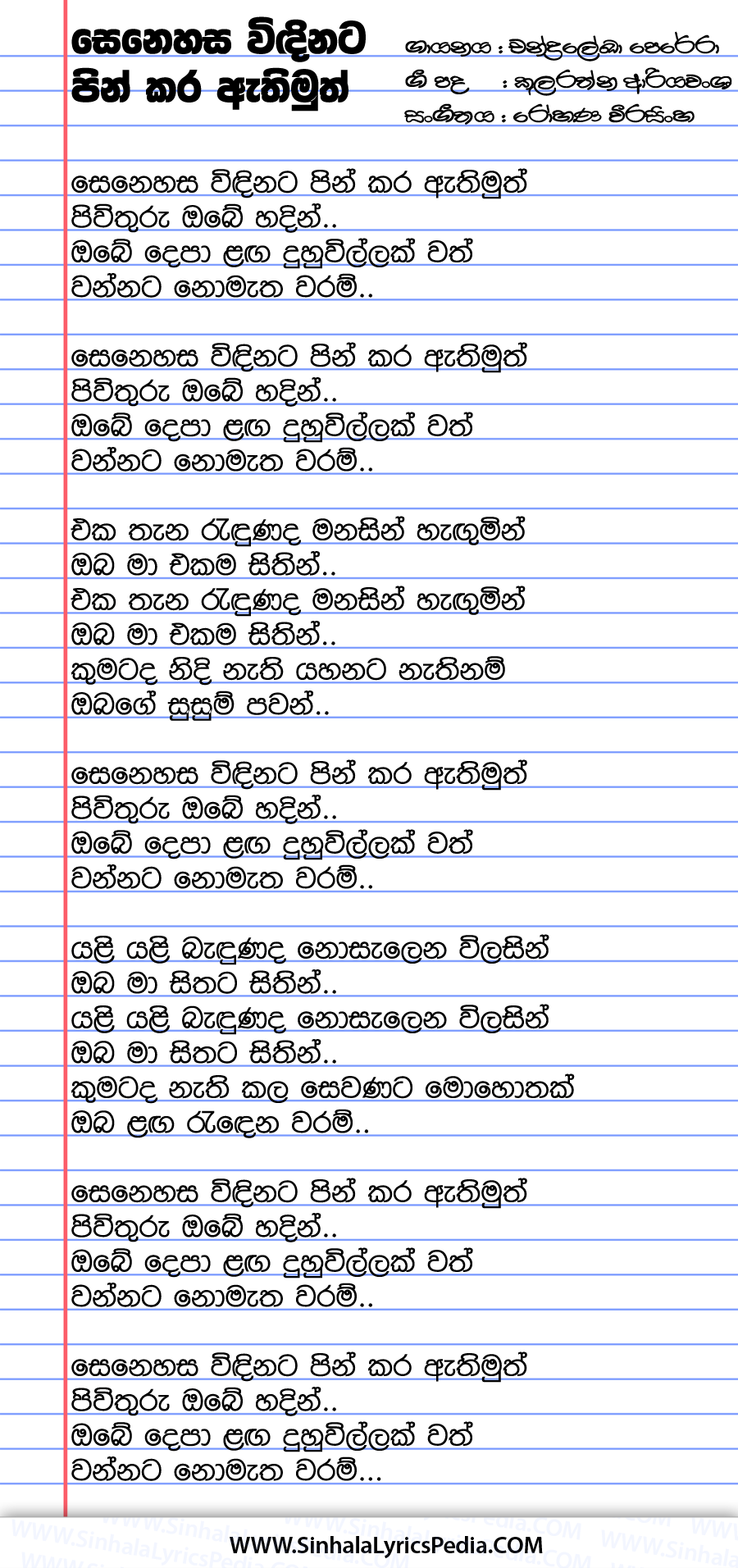 Senehasa Widinata Pin Kara Nathi Muth Song Lyrics