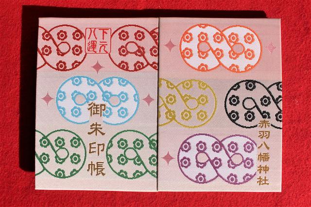 赤羽八幡神社 カラフル御朱印帳(北区)