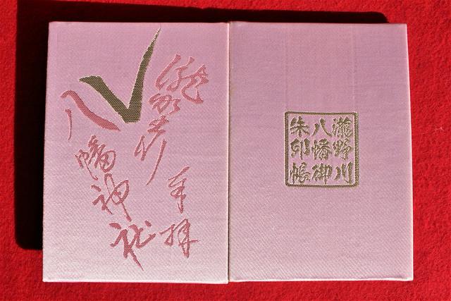 滝野川八幡神社の御朱印帳(北区)