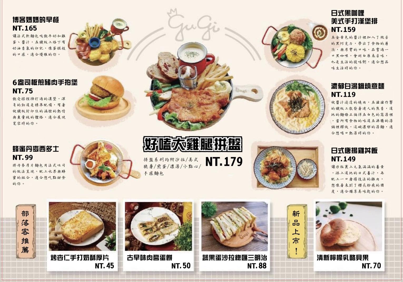 咕嘰咕嘰早午餐新菜單-99