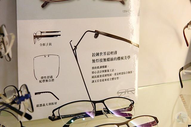 得恩堂眼鏡大雅店