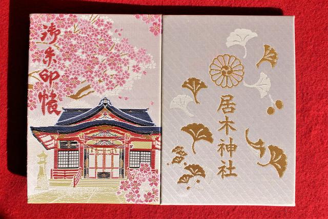 居木神社の御朱印帳(品川区)