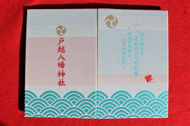 戸越八幡神社の御朱印帳(品川区)