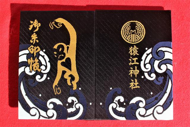 猿江神社の御朱印帳(東京都江東区)