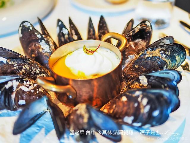 鹽之華 台中 米其林 法國餐廳