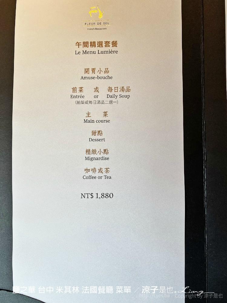 鹽之華 台中 米其林 法國餐廳 菜單