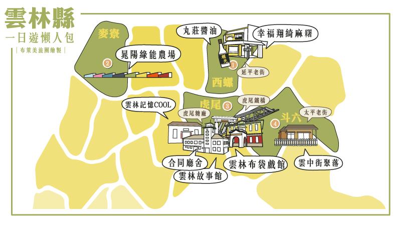 雲林地圖(改)