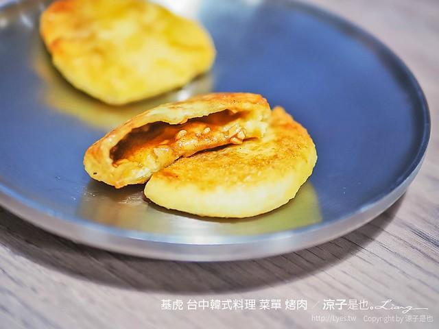 基虎 台中韓式料理 菜單 烤肉