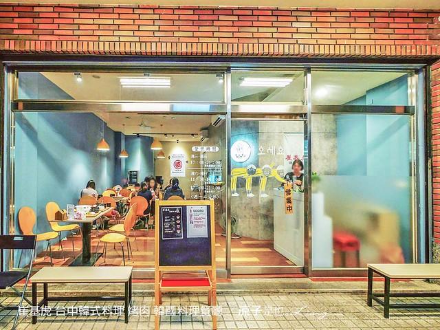 崔基虎 台中韓式料理 烤肉 韓國料理餐廳