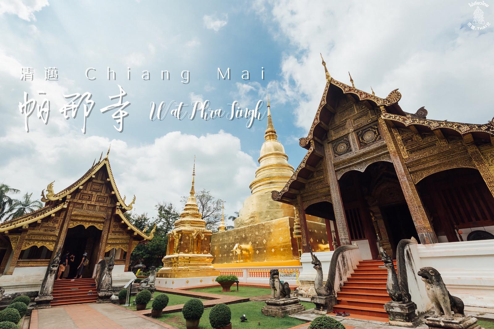 清邁獅子佛『帕邢寺วัดพระสิงห์วรมหาวิหาร Wat Phra Singh』