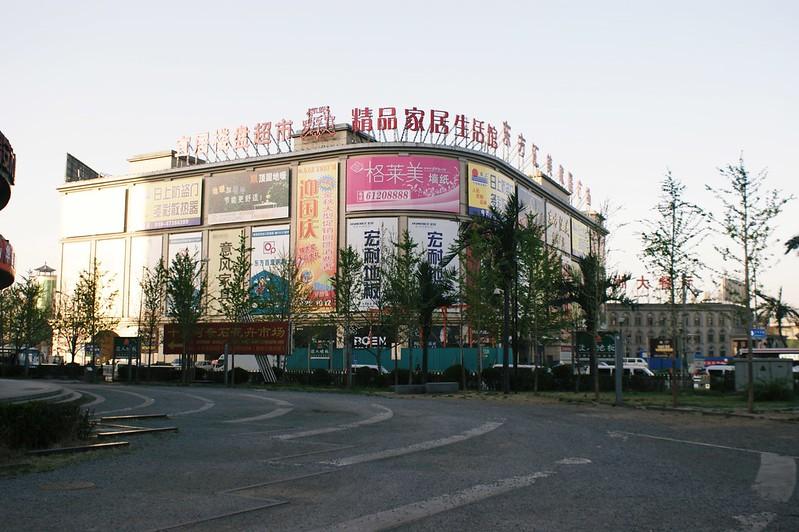 Chaoyang building