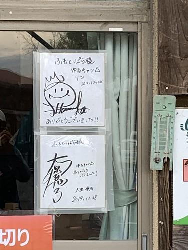 ふもとっぱら、福原遥さんと大原優乃さんのサイン