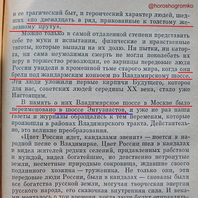 Как получило своё название шоссе Энтузиастов - читайте в ХорошемГромком блоге HoroshoGromko.ru