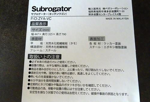 サブロゲーター(キッチンワゴン) P/O ZYA-VC ベガコーポレーション