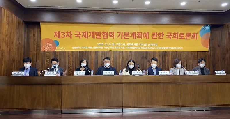20201109_토론회_제3차국제개발협력기본계획