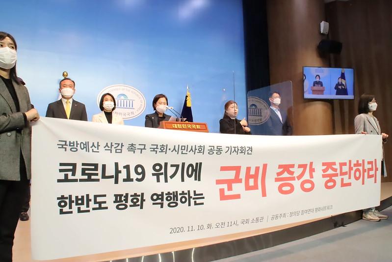 20201110_국방예산 삭감 촉구 국회-시민사회 공동기자회견