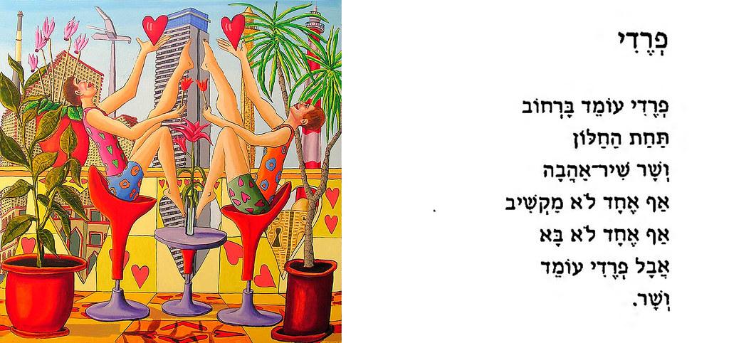 סמדר שרת יוצרת אסכולה רומנטית שירה לירית פואטית אירונית מוטיבים דימויים שירים ארספואטיקה אמנית ישראלית אומנית משוררת עכשווית מודרנית רפי פרץ צייר אמן ציורים