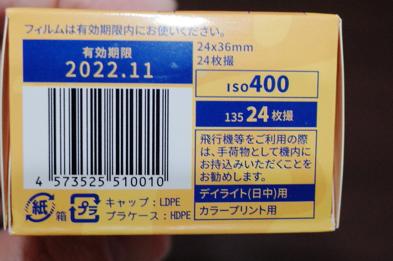 宇宙の片隅ISO400 24枚撮りパッケージ説明書き