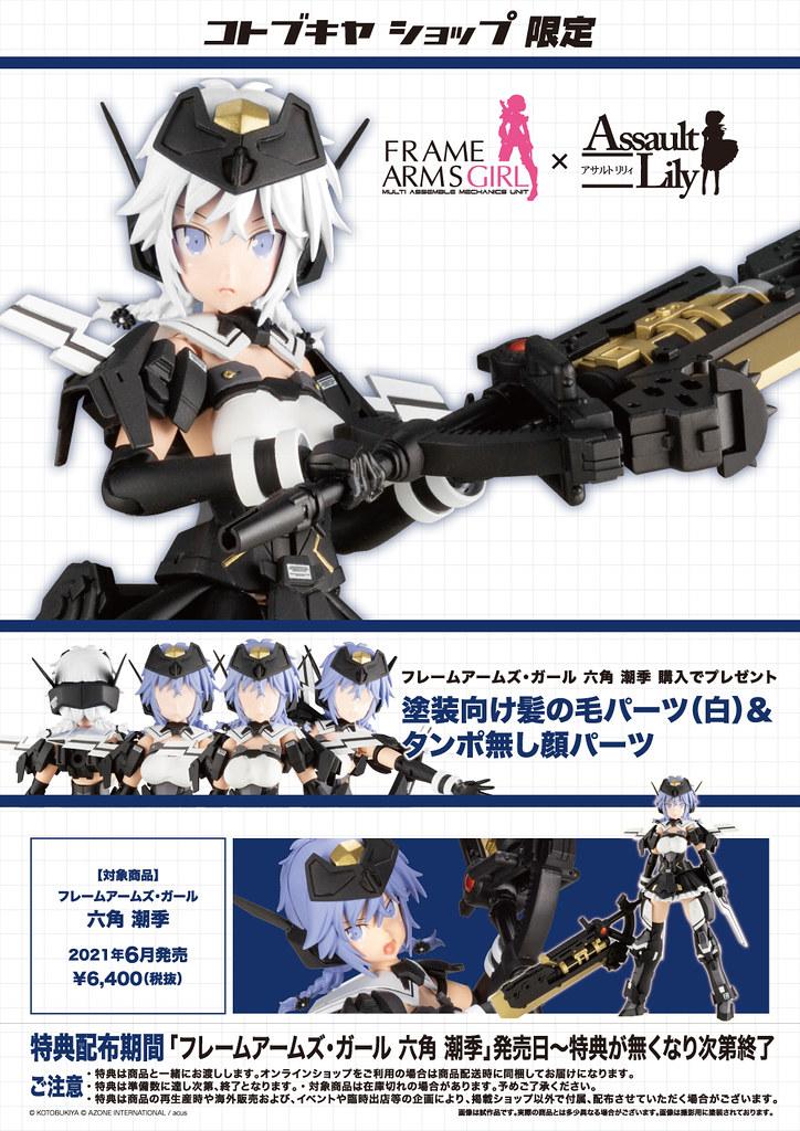 《Frame Arms Girl》X《Assault Lily》合作第一彈「六角潮季」組裝模型情報公開!