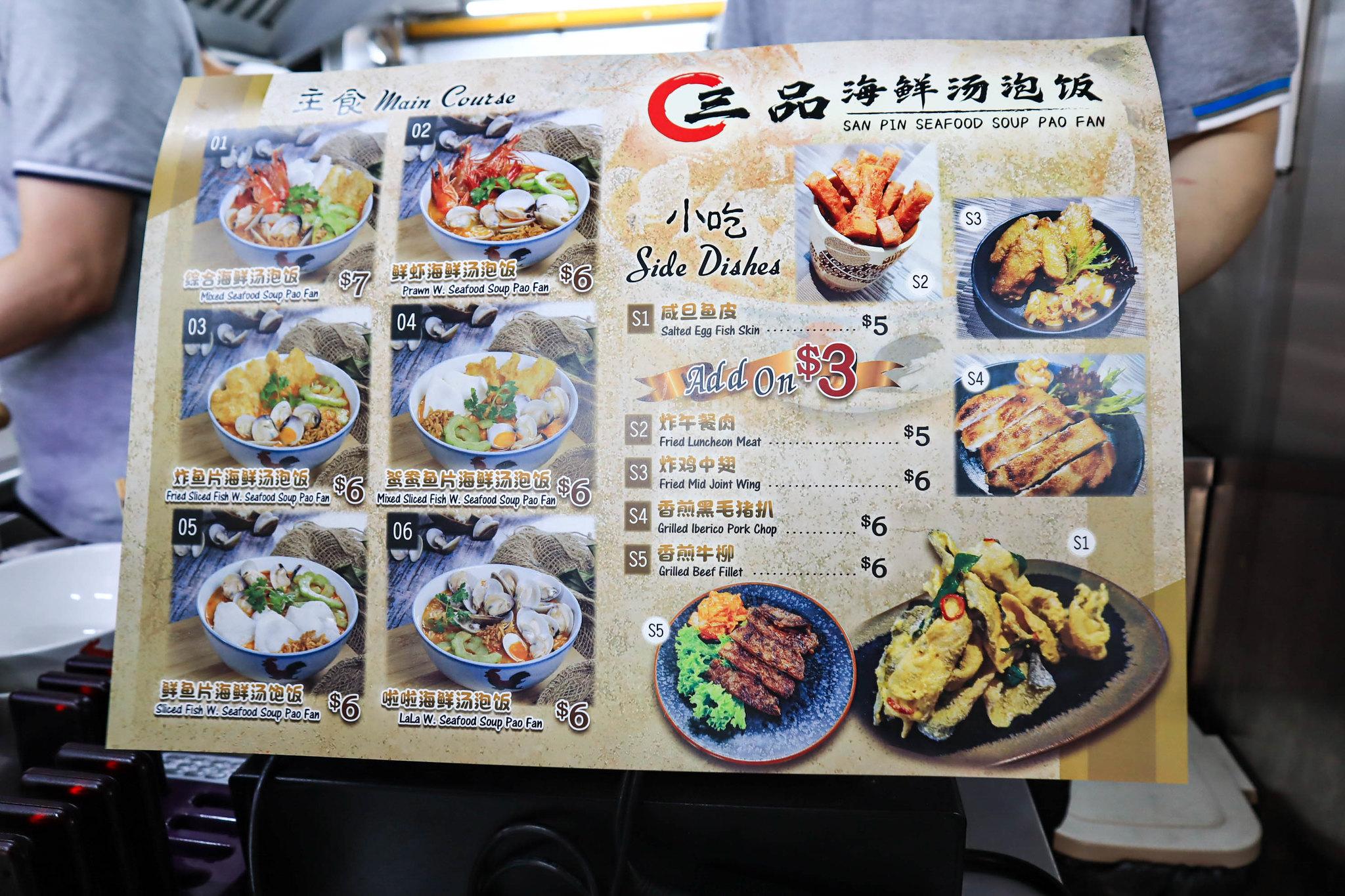 sanpinpaofan-menu