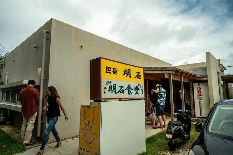 石垣島 明石食堂
